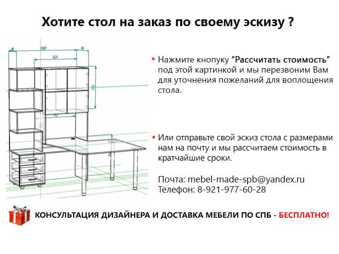 Стол у окна как подоконник на заказ по индивидуальным размерам
