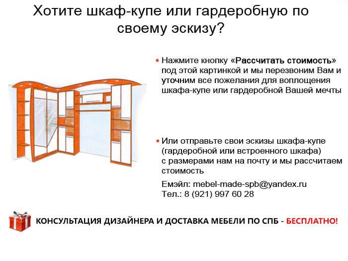 Прямой шкаф-купе на заказ по индивидуальным проектам
